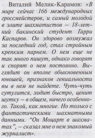 mozart kasparov